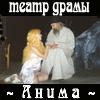 театр драмы АНИМА - сайт провинциального театра